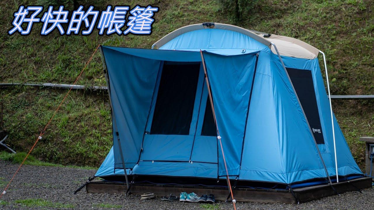 威力屋品牌設計全新露營帳篷【330】那麼好搭! - YouTube