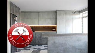 Кухня БЕТОН + ОСТРОВ. Обзор № 58. Ателье - Гермес.