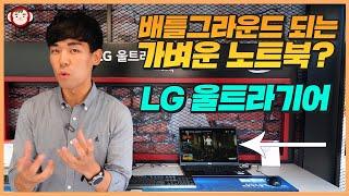 배틀그라운드 되는 가벼운 고성능 노트북! LG 울트라기어 페스티벌에서 확인해 봄(Feat. 우주소녀)