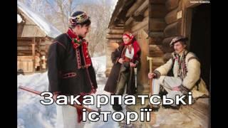 Закарпатські смішні історії. Русинські фіглі (Верхній Мараморош)