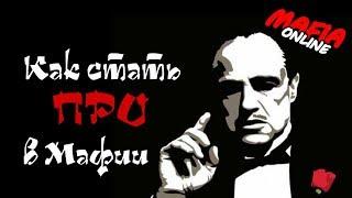 Мафия онлайн - Как стать про в мафии!