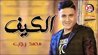 """اغنية الكيف """" شعبى جديد 2019 """"محمد رجب - اغانى شعبى 2019"""