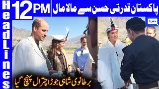 Willliam And Kate Reach Chitral Valley | Headlines 12 PM | 16 October 2019 | Dunya News