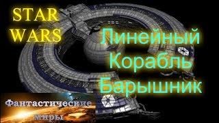 Линейный Корабль Барышник