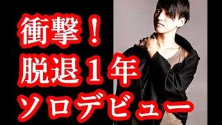 4・5ソロでメジャーデビュー 元KAT-TUN田口淳之介 脱退から1...