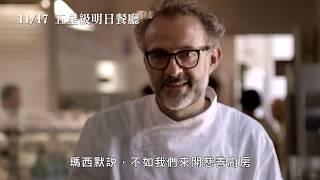 11.17《五星級明日餐廳》 最顛覆想法的美食電影!