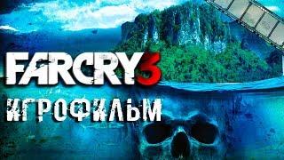 Far Cry 3 Игрофильм (на русском языке)