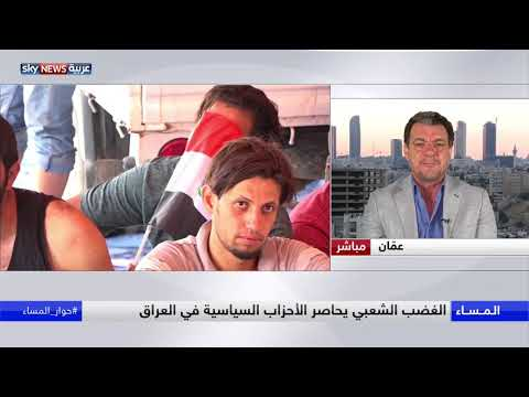 الغضب الشعبي يحاصر الأحزاب السياسية في العراق  - نشر قبل 3 ساعة
