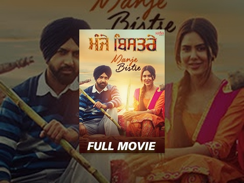 Manje Bistre Full Movie (ਮੰਜੇ ਬਿਸਤਰੇ) | Gippy Grewal, Sonam Bajwa | New Punjabi Comedy Movies 2017
