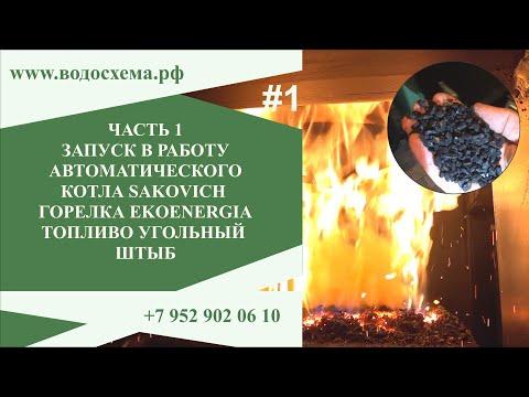 Часть 1. Запуск котла Сакович Мульти Плюс с горелкой Ekoenergia. Запуск на угольном штыбе.