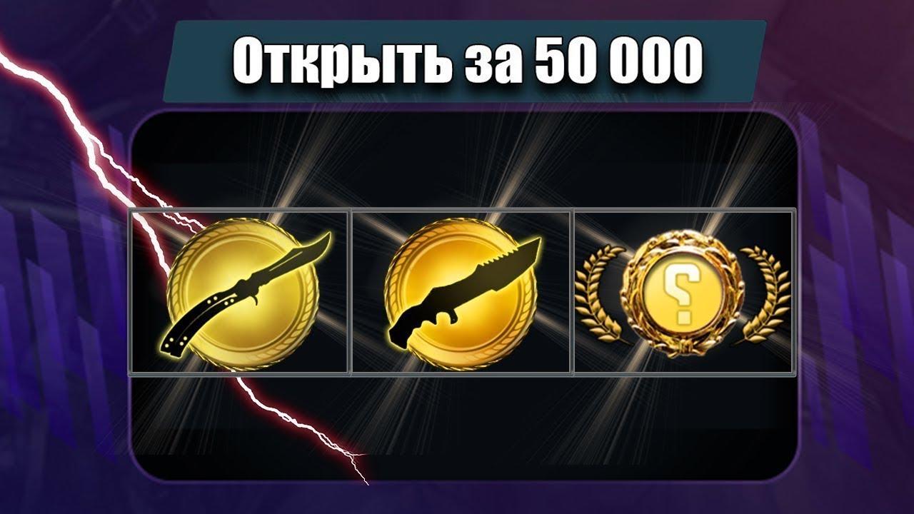 открытие кейсов в кс го за 50 рублей