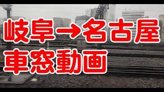 【車窓動画】JR東海道本線 岐阜→名古屋 新快速で