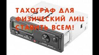 01.11.2019 Тахографы для физ. лиц. #тахограф