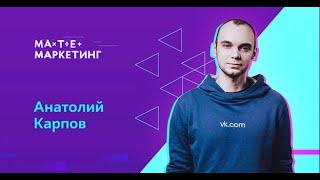 Анатолий Карпов - A/B-тестирование: как сделать так, чтобы оно заработало