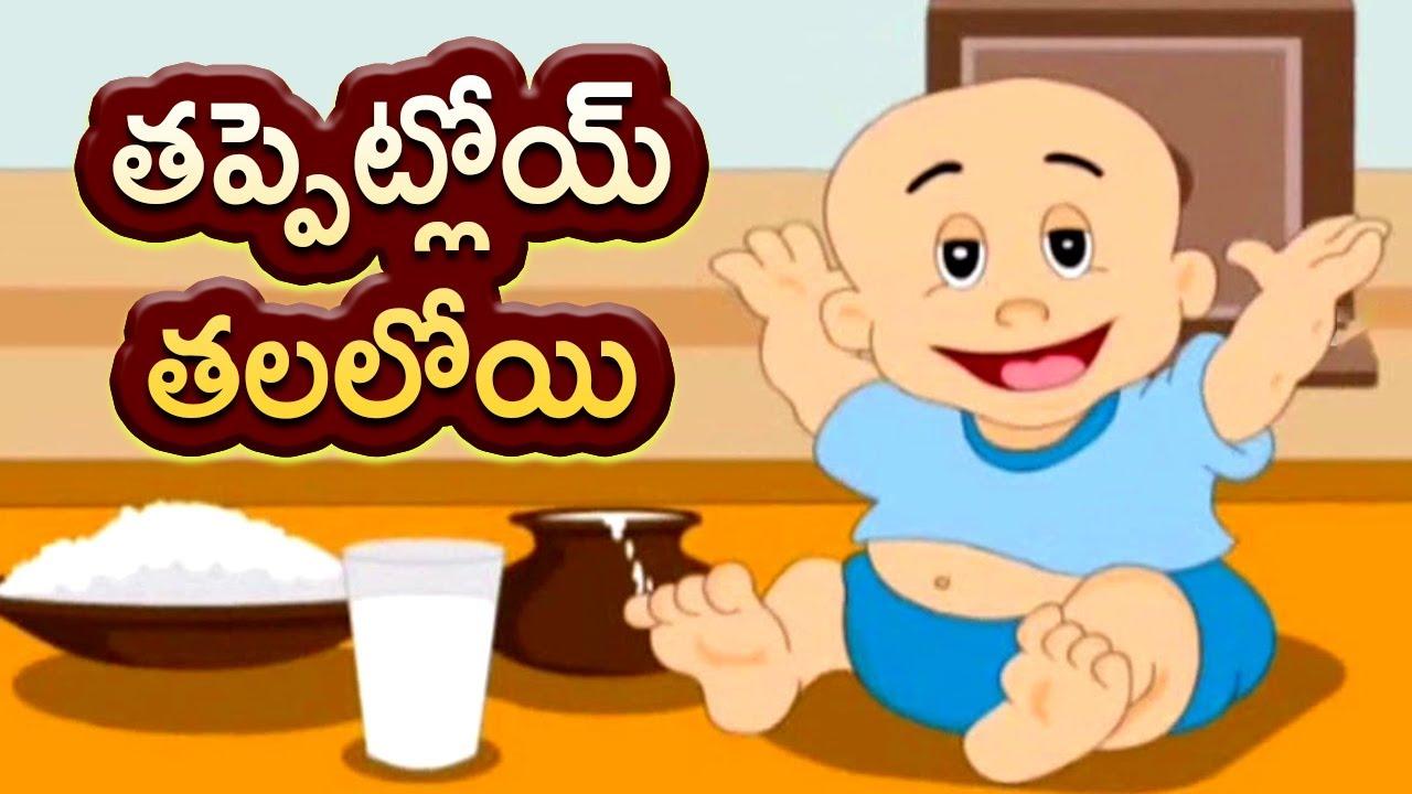 తప్పెట్లోయ్ తలలోయి | Telugu Nursery Rhymes | Tappetloi Thalaloi | Nursery Rhymes Songs |Bachpan Tube