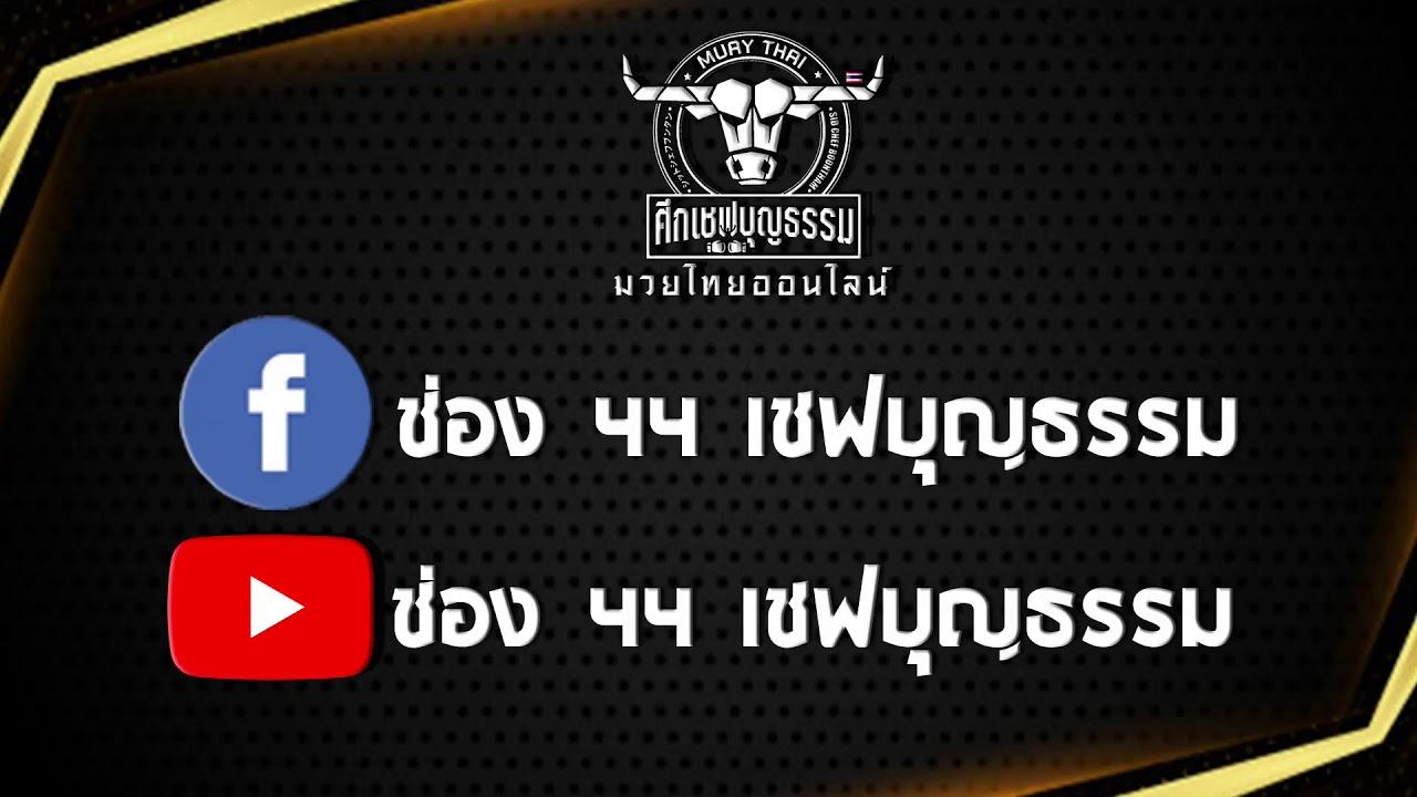 การถ่ายทอดสด ศึกเชฟบุญธรรม มวยไทยออนไลน์ นัดที่ 5 วันที่ 25 สิงหาคม 2563