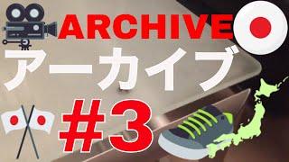 ARCHIVE/アーカイブ #3 - Atmos 渋谷 Nike Mis-match Dunk Lows thumbnail