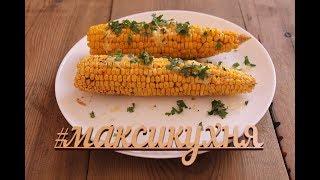 Кукуруза по - мексикански