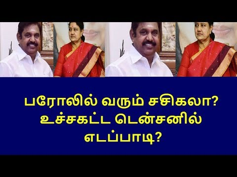 edapadi have tension about sasikala|tamilnadu political news|live news tamil |latest news