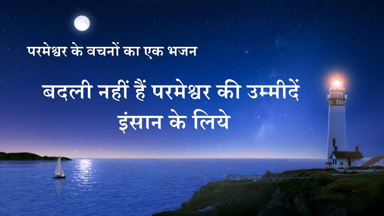 Hindi Christian Song 2020   बदली नहीं हैं परमेश्वर की उम्मीदें इंसान के लिये (Lyrics)