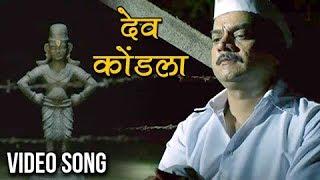 देव कोंडला | Dev Kondala | Song | Adarsh Shinde | Chinar Mahesh | Vitthala Shappath Movie 2017