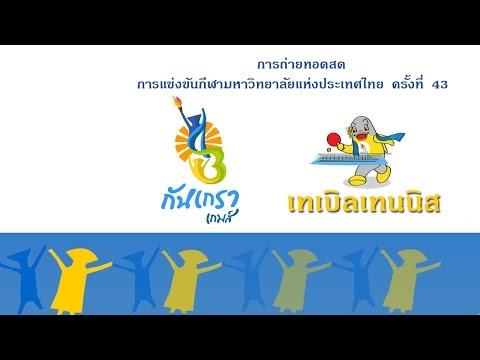 การแข่งขันเทเบิลเทนนิส กีฬามหาวิทยาลัยแห่งประเทศไทย ครั้งที่ 43 กันเกราเกมส์ วันที่ 11 มกราคม 2559