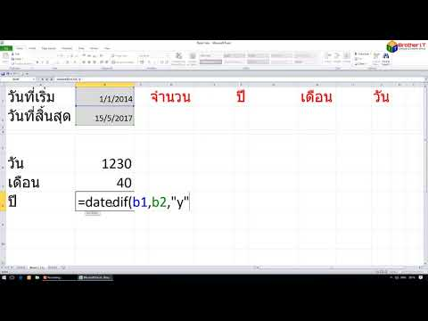 การใช้สูตรนับจำนวนวันใน Excel