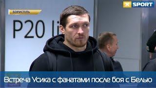 Александр Усик вернулся в Украину после победы над Тони Белью