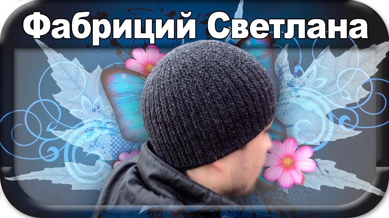 мужская теплая шапка вязание крючком для начинающих Crochet