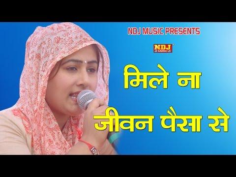 New Haryanvi Ragni 2017 # Haryana # मिले न जीवन पैसा से # Latest Haryanvi Ragni 2017 # NDJ Music