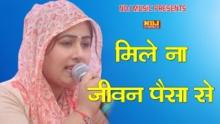 """Ndj music present to you official full video of 's brand new song """" for latest haryanvi & updates click here subscribe :- http://www./su..."""