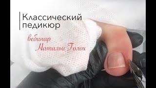 Вебинар по классическому педикюру. Анонс. Наталья Голох.