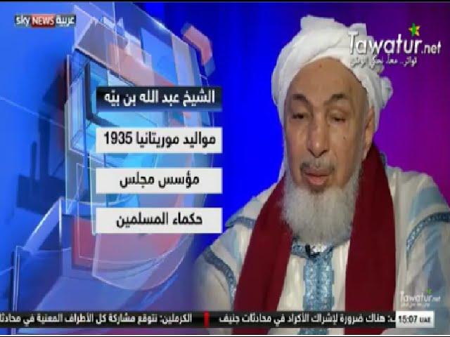 الشيخ عبدالله بن بيه ضيف برنامج حديث العرب - سكاي نيوز عربية
