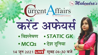 14th June Current Affairs 2021 | Current Affairs Today | Daily Current Affairs 2021 | Puja Mahendras