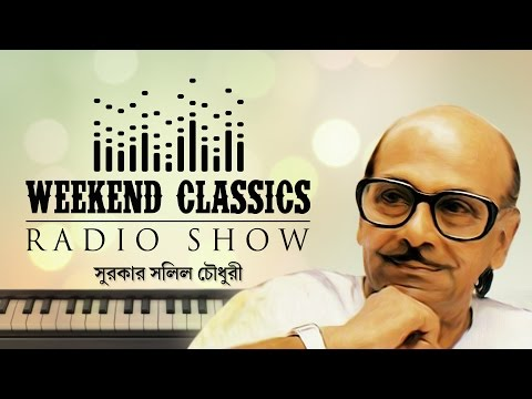 Weekend Classics Radio Show | Salil Chowdhury Bengali Special | HD Songs Jukebox