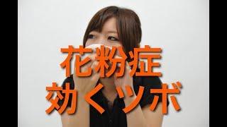 【仙台で花粉症にお悩みの方に!】 効くツボ教えます! thumbnail
