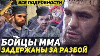 Бойцы ММА задержаны за разбой
