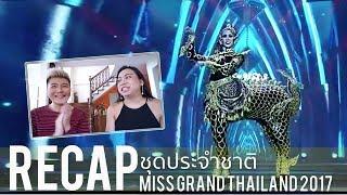 Miss Grand Thailand 2017 l Recap l ชุดประจำชาติ l Bryan Tan