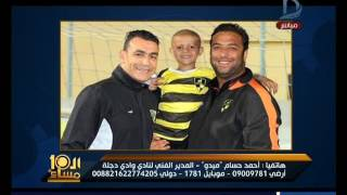 ميدو يعلق على وفاة الطفل عمر: عملناله عضوية بوادي دجلة علشان يلعب معانا بس قضاء ربنا كان سريع