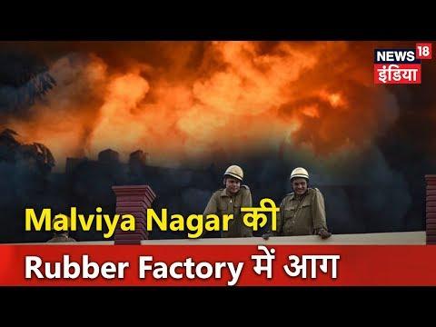 Delhi: Malviya Nagar की Rubber Factory में आग | आज की ताजा खबर | News18 India