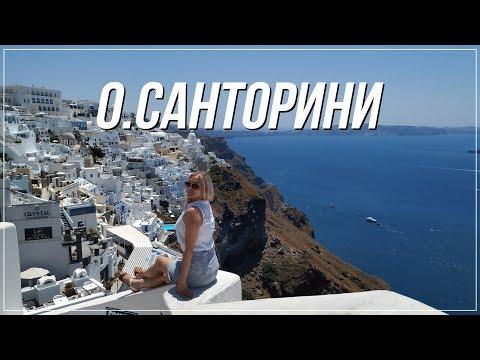 """Санторини - """"остров"""" мечты!"""