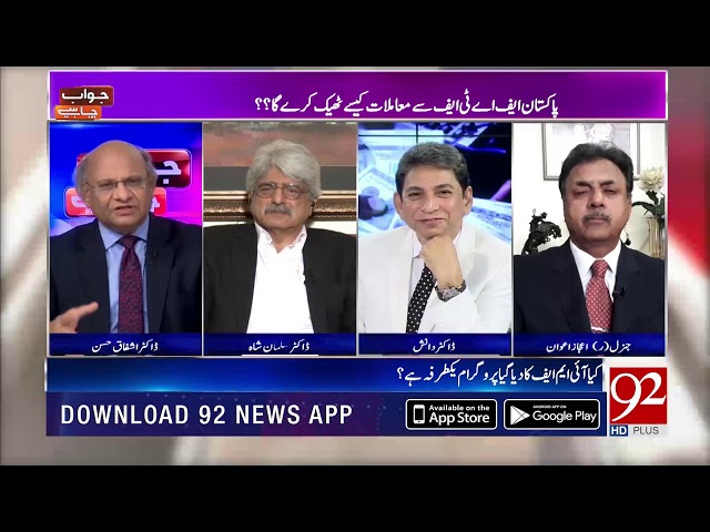 This match was fixed by Asad Umar about IMF issue, says Dr. Ashfaq Hassan| 24 April 2019 | 92NewsHD