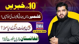 Top 10 With GNM | Today's Top Latest Updates by Ghulam Nabi Madni | 10 August 2020 |