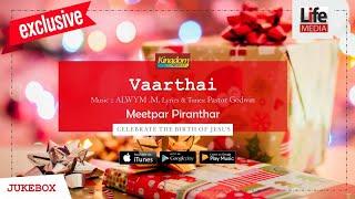 Jukebox ᴴᴰ - Billiraj - Vaarthai   Meetpar Piranthar   Tamil Christmas Songs