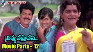 Video Nuvvu Vasthavani Movie Parts 12/14 - Akkineni Nagarjuna, Simran - Ganesh Videos download MP3, 3GP, MP4, WEBM, AVI, FLV November 2017