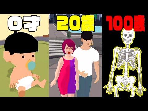 0歳~100歳のヤバすぎる人生を体験できるゲーム【100 Years - Life Simulator】