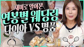 다이아 or 브랜드?연봉별 웨딩반지|샤넬|티파니|불가리…