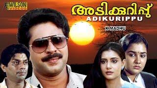 Adikkurippu (1989) Malayalam Full Movie