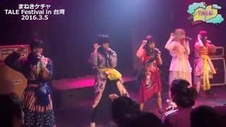2016/3/5 に台湾で行われた「TALE Festival in 台湾」まねきケチャの一...