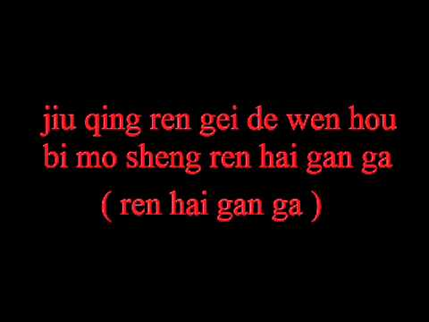S.H.E - Ni Zui Jing Hai Hao Ma ( Lyrics )